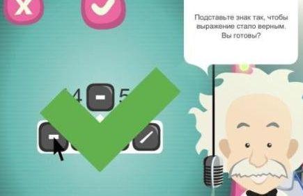 Игра Битва умов вконтакте: секреты, баги и взлом приложения в контакте К ис